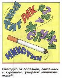 Вредные привычки и их влияние на здоровье человека ОБЖ класс  Ежегодно от болезней связанных с курением умирают миллионы людей