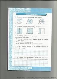 Контрольная работа по теме Сложение и вычитание натуральных чисел  Контрольная работа по теме задачи 2 класс занков