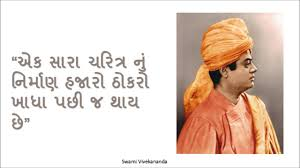 quotes of swami vivekananda in gujarati