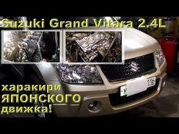 <b>Suzuki</b> Grand Vitara 2.4L (2009) - лопнул японский <b>двигатель</b> ...