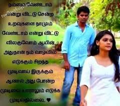 tamil kavithai hd photos