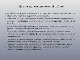 Развитие конного туризма в Акмолинской области презентация онлайн  Цели и задачи дипломной работы