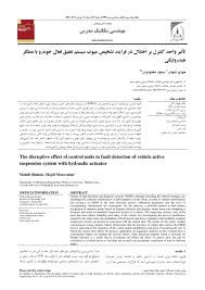 nature of essay education in urdu