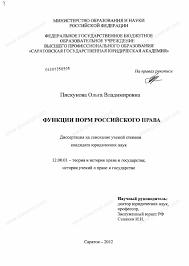 Диссертация на тему Функции норм российского права автореферат  Диссертация и автореферат на тему Функции норм российского права научная электронная