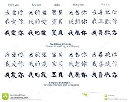 Chinese Words Love In Chinese Words Stock Photo Image Of Words Word