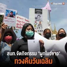 Thai PBS - สนท.จัดกิจกรรมนำโบว์ขาวผูกรั้วทำเนียบรัฐบาล...