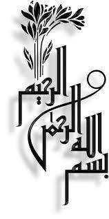 Download free bismillah png images. Bismillah Pg 6 Zm Creations In 2021 Islamic Caligraphy Art Islamic Art Calligraphy Arabic Calligraphy Art