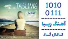 Image result for ‫تسلیم شو‬‎