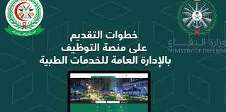 تقديم وزارة الدفاع السعودية على 2181 وظيفة للرجال والنساء - الشامل الرياضي