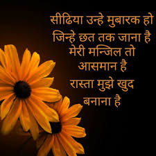 Hindi Beautiful Quotes Best Of Inspirational Quotes On Nature In Hindi Mobile Picture New HD Quotes