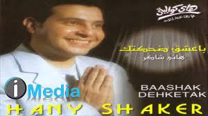 Hany Shaker - Ba'shak Dehketak / هاني شاكر - بعشق ضحكتك - YouTube