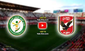 بث مباشر مباراة الأهلي والبنك الأهلي في الدوري المصري - Yalla Live