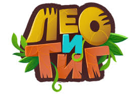 Лео и Тиг • <b>Мягкие игрушки</b> • <b>Пазлы</b> • Официальный онлайн ...