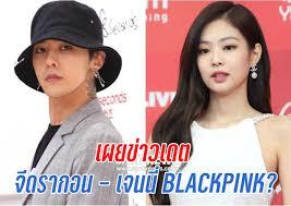 Dispatch เปิดเผยข่าวเดต 'จีดรากอน – เจนนี่ BLACKPINK' ด้าน YG ออกมาชี้แจง –  สยามรัฐ วาไรตี้
