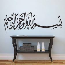 Small Picture Aliexpresscom Buy 3 size hot sale Islamic wall sticker home