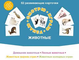 62 <b>развивающие</b> карточки Животные <b>Издательский Дом</b> ...