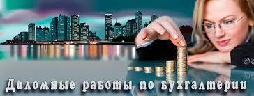 Заказать дипломную работу по бух учёту в Новосибирске Заказать дипломную работу по бух учету в Новосибирске
