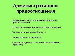 Реферат Административные правоотношения ru Административное правоотношение реферат