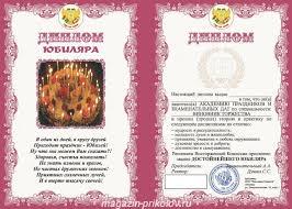 Прикольный диплом Юбиляра ламинация  Шуточный диплом Юбиляра ламинация 5 0
