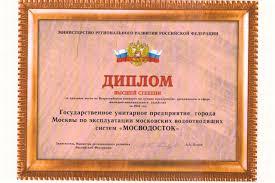 Диплом высшей степени за призовое место во Всероссийском конкурсе  Диплом высшей степени за призовое место во Всероссийском конкурсе на лучшее предприятие организацию в сфере ЖКХ