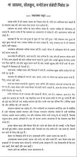 essay on the health care in hindi