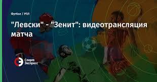 """""""Левски"""" - """"<b>Зенит</b>"""": видеотрансляция матча. <b>Футбол</b> - РПЛ ..."""