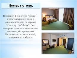 Отчёт по учебной и производственной практике Продажи  Номера отеля