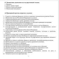 Ответы к ГОСам Финансы РЭУ им Г В Плеханова СПЦ Кредо Все  Стоимость 500 РУБ