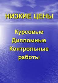 Курсовые Дипломные Курган Магнитогорск Челябинск ВКонтакте Курсовые Дипломные Курган Магнитогорск Челябинск