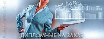 Заказать дипломную работу по менеджменту Заказать дипломную работу по менеджменту в Новосибирске