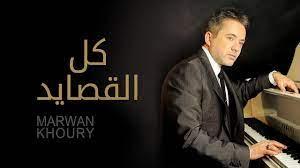 مروان خوري - كل القصايد (النسخة الأصلية)   Marwan Khoury - Kel El Qasayed  (Official Audio) - YouTube