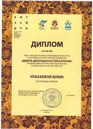 Дипломы и награждения Диплом Улахаева Юлия Москва 2016