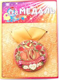 """<b>Медаль</b> сувенирная <b>Эврика</b> """"<b>Розовая свадьба</b> 10 лет"""", лента в ..."""