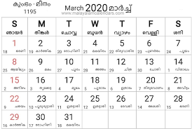 Month Of March Calendar 2020 Malayalam Calendar March 2020 Malayalamcalendars Com