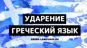 Ударение в <b>греческом</b> языке - YouTube