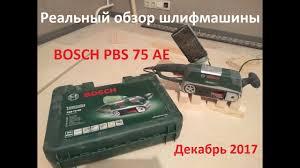 Шлифмашина <b>Bosch PBS</b> 75 AE обзор - YouTube