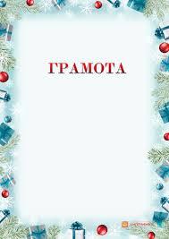 Купить бланки грамоты с доставкой в Москве Подарочная новогодняя грамота арт 643