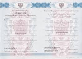 Купить диплом в Екатеринбурге о высшем образовании или техникума  Купить диплом в Екатеринбурге о высшем образовании или техникума на бланках Гознака без предоплаты