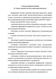 Отчет по преддипломной практике специальность налоги и налогообложение Дипломная работа методика подготовки и защиты Все