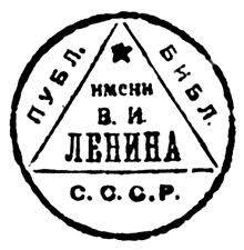 Российская государственная библиотека Википедия Библиотека им В И Ленина править править код