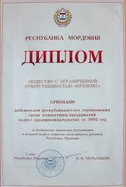 Награды и дипломы компании Оримэкс   Диплом За достижение наивысших результатов и большой вклад в социально экономическое развитие Республики Мордовия
