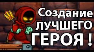 Создание лучшего героя ! ( <b>Magic</b> Rampage ) - YouTube