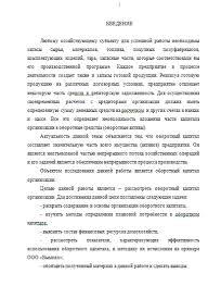 Оборотный капитал предприятий смета Курсовые работы Банк  Оборотный капитал предприятий смета 1 2 23 10 13