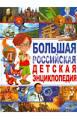 Книга большая российская детская энциклопедия - татьяна
