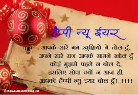 happy new year sms in hindi mages