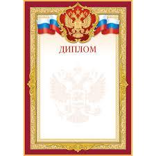 Диплом бордовая рамка подложка с гербом А шт уп