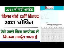 रिजल्ट निकाल कर प्रिंट कर ले. Check Bseb 10th 12th Result 2021 Get Bihar Board 10th 12th Result