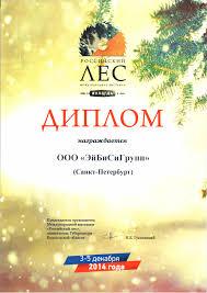 Сертификаты дипломы ЭйБиСи Групп Диплом ЭйБиСи Групп на выставке Российский лес 2014 в Вологде