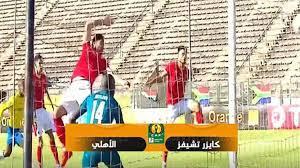 View 17 يلا كورة مباشر الأهلي - kehaloty