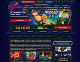 Официальный сайт Вулкан казино 777